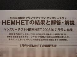 200808041